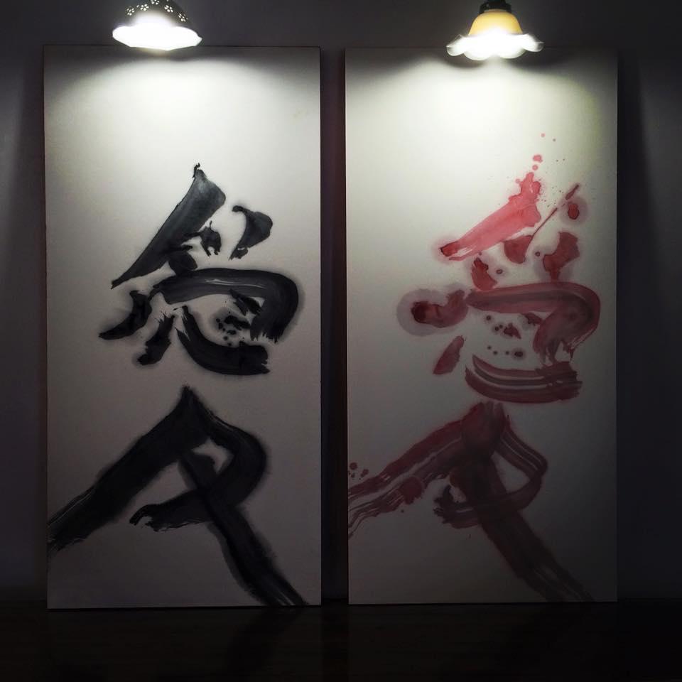 書道,作品,Calligraphy,ART,愛,山口芳水,書家,書道家