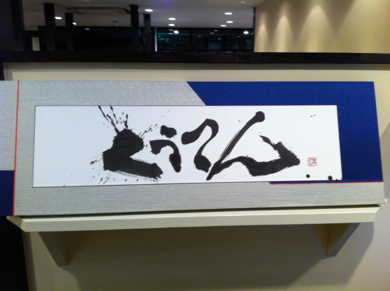 串屋「くうてん」様 看板のロゴを書かせてもらいました。