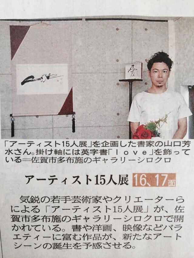 post. 新聞 シロクロ