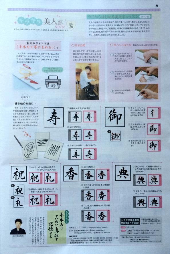 佐賀新聞社Fit,美文字,筆ペン,御祝,御礼
