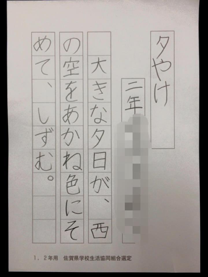 夏休み 七夕 書き方 宿題 二年生 佐賀県 学校 生活 協同 組合 選定