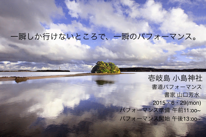 壱岐,小島神社,書道,パフォーマンス,書家,山口芳水
