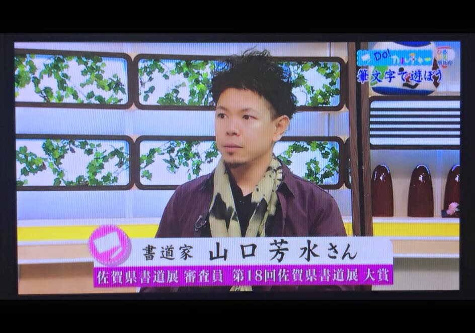 書家,書道家,美文字,NHK,calligrapher,shodo,design,art,書道