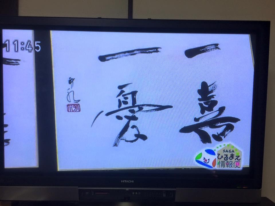 NHK,美文字,講座,書家,山口芳水,ひるまえ,情報便,書道,一喜一憂