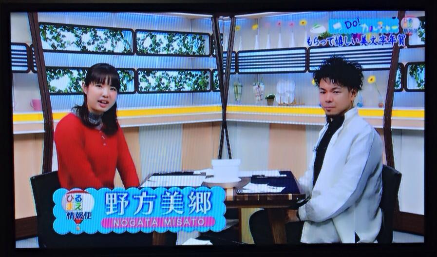 NHK 美文字講座 書道家