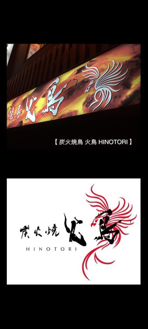 火鳥 炭火焼鳥 HINOTORI 書道家 作品