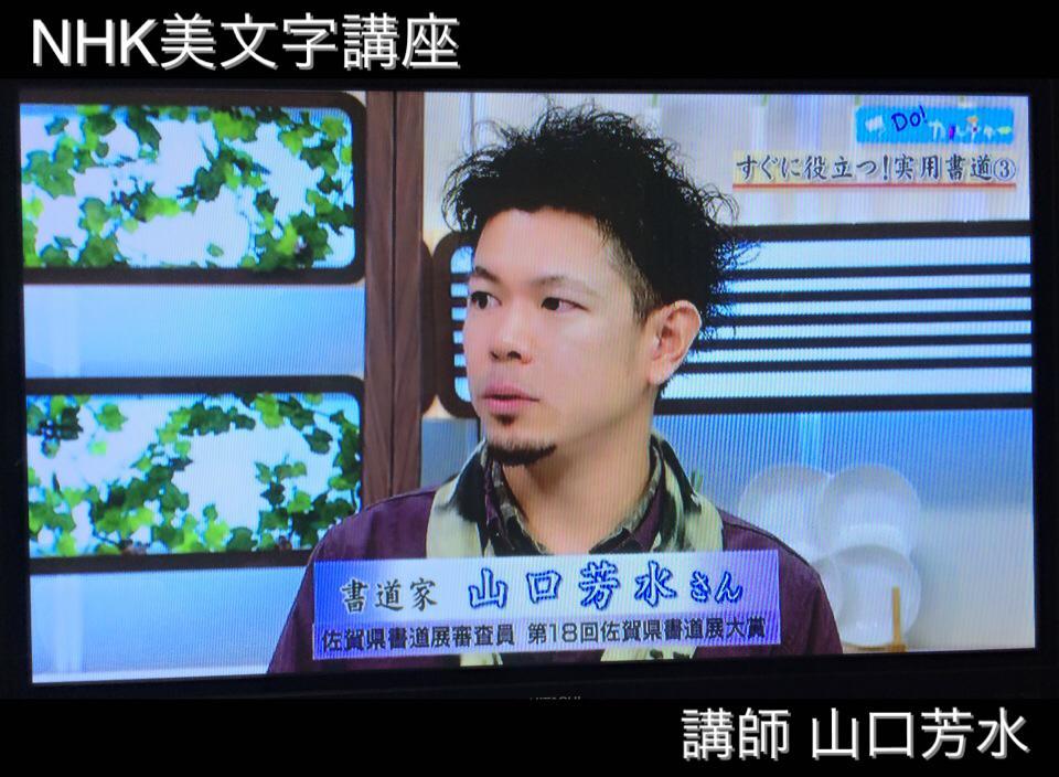 NHK,佐賀,美文字,書道家,書家