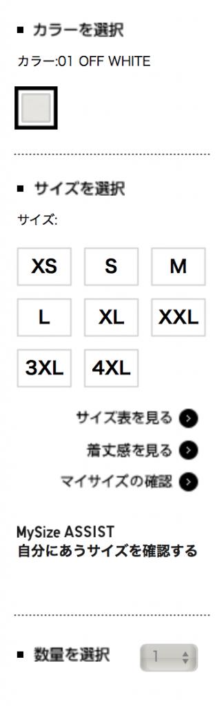 通販 ネット 販売 UNIQLOユニクロ UT Design SHODO ART 書道家 山口芳水 YAMAGUCHI HOUSUI