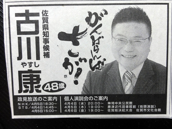 古川康佐賀県知事
