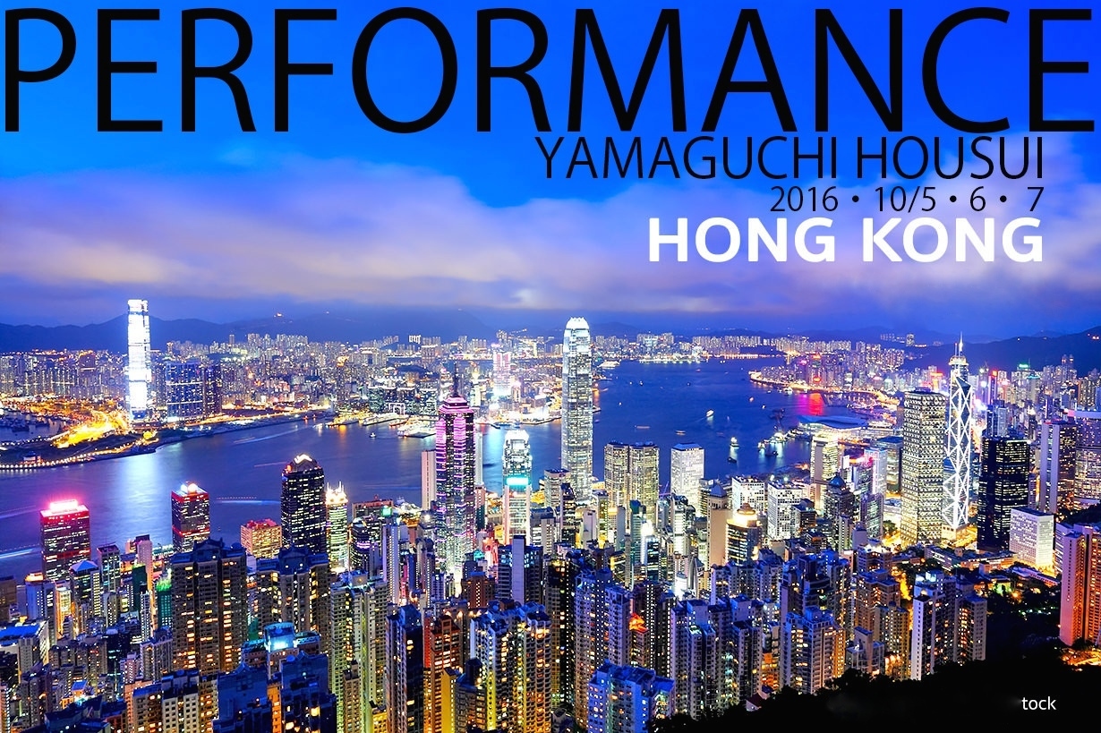 HONG KONG 香港 パフォーマンス 山口芳水