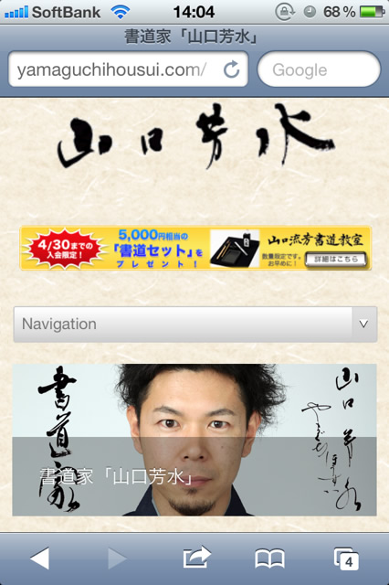 山口芳水スマホホームページイメージ