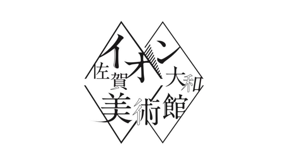 イオン佐賀大和美術館  第一弾 特別企画 枠にとらわれない美術館 イオンホール