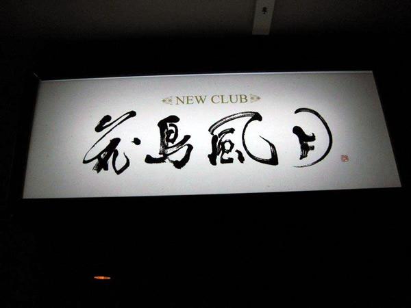 NEW CLUB 花鳥風月 様 看板