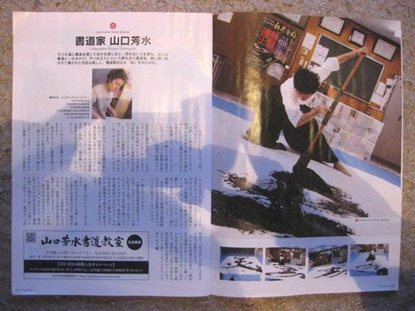 山口芳水は佐賀市で書道教室を主宰しています
