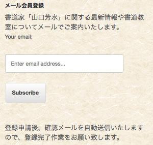 書道家 山口芳水のホームページ最新情報をお届けします!