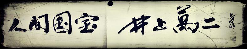 人間国宝 井上萬二様のBS11で放送の特別企画のタイトル題字を書かせて頂きました。