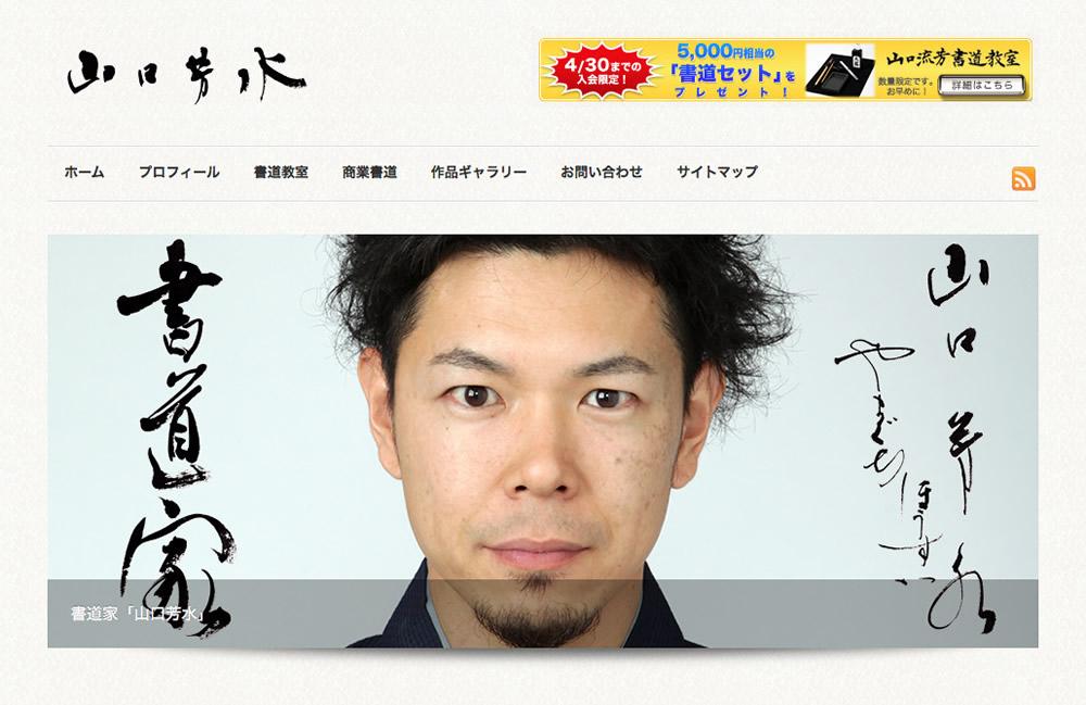 佐賀の書道家「山口芳水」のホームページ、近日中にオープン予定です。