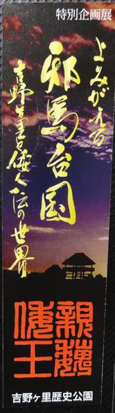 吉野ケ里遺跡様(しおり)
